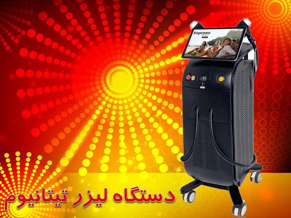 دستگاه لیزر تیتانیوم